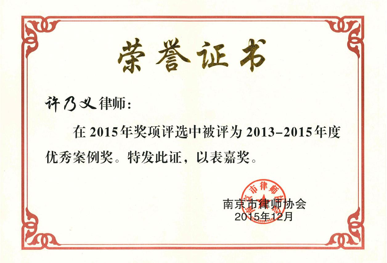 2013-2015年度優秀案例獎