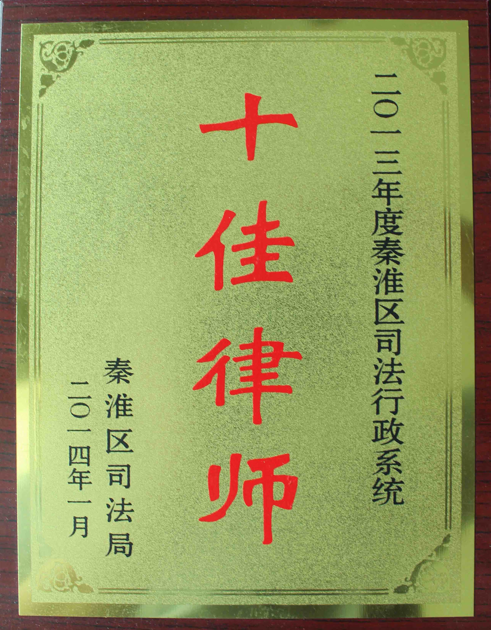 """2013年秦淮區""""十佳律師"""""""