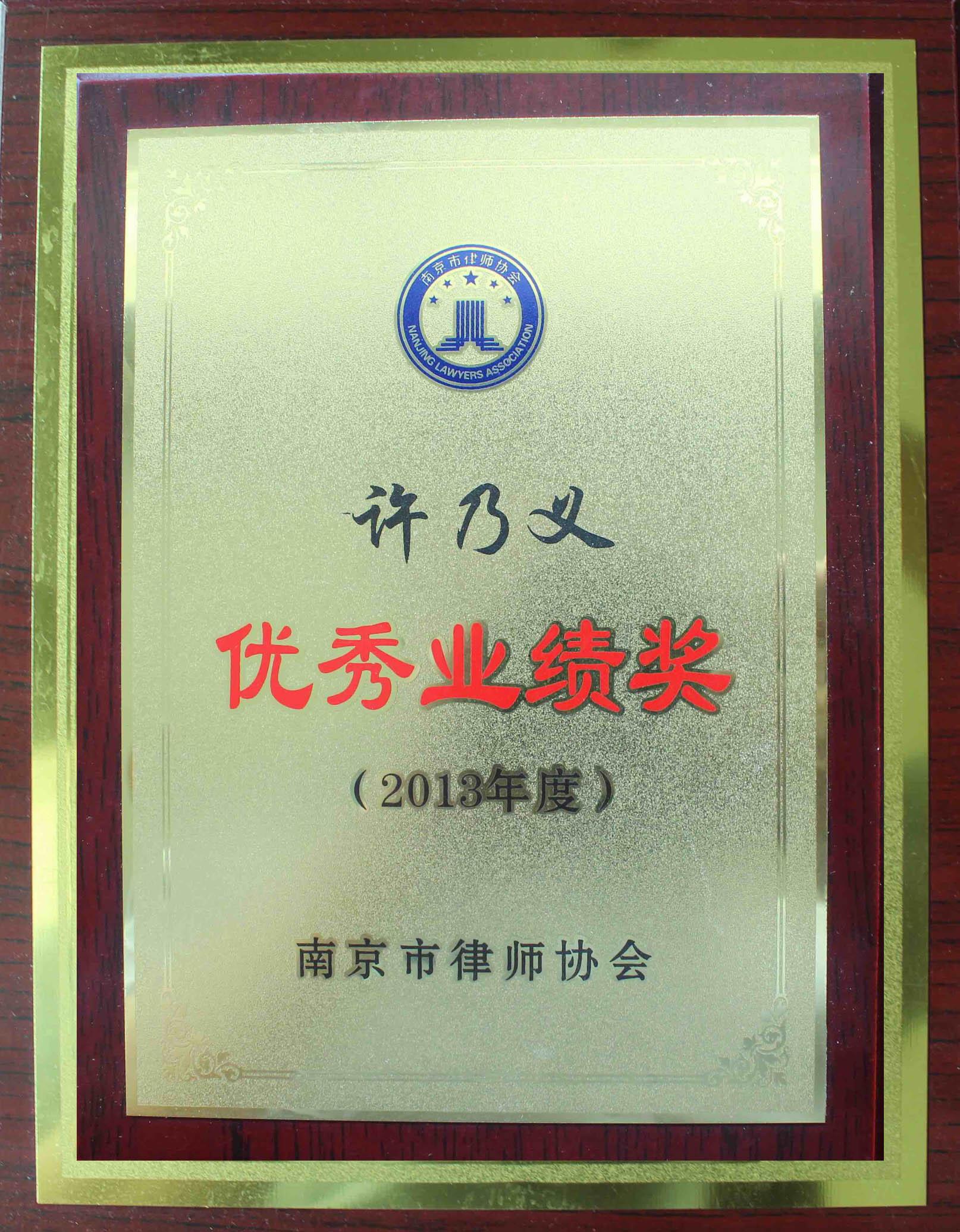 2013年優秀業績獎