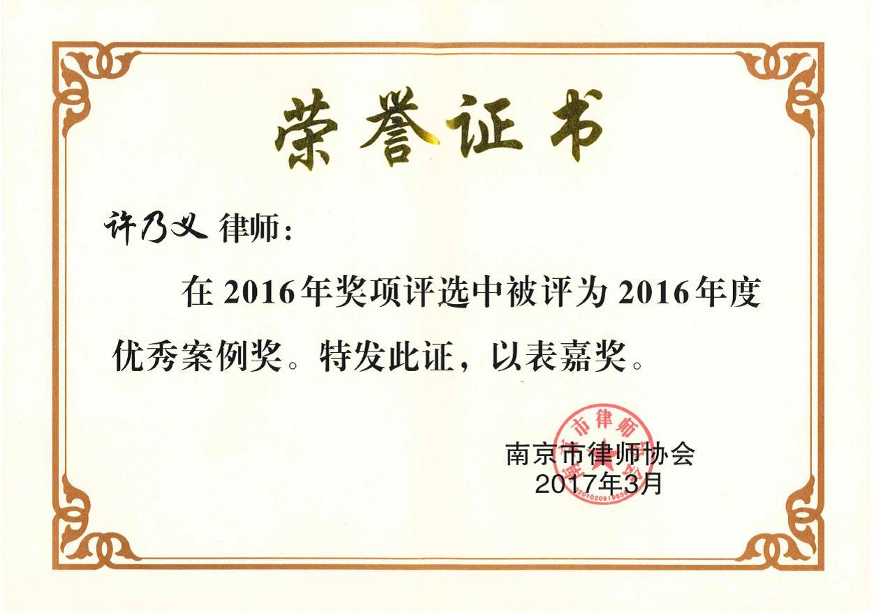 2016年度優秀案例獎