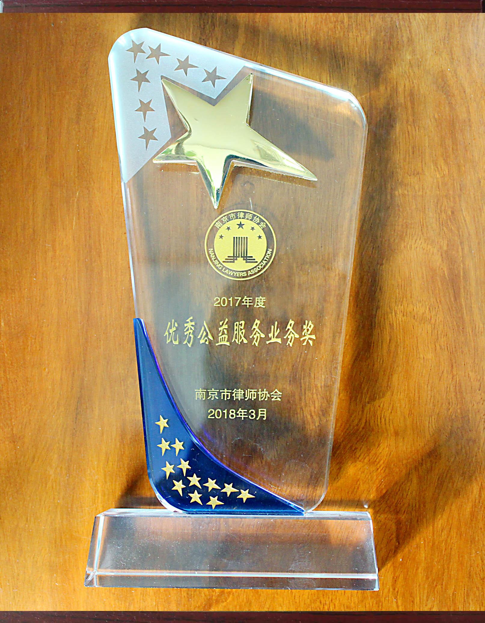2017年度市律協優秀公益服務業務獎