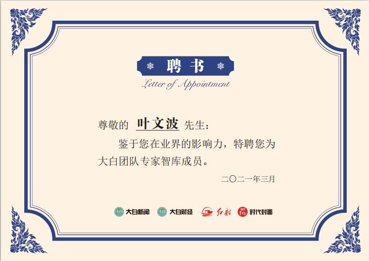 叶文波律师荣获证书