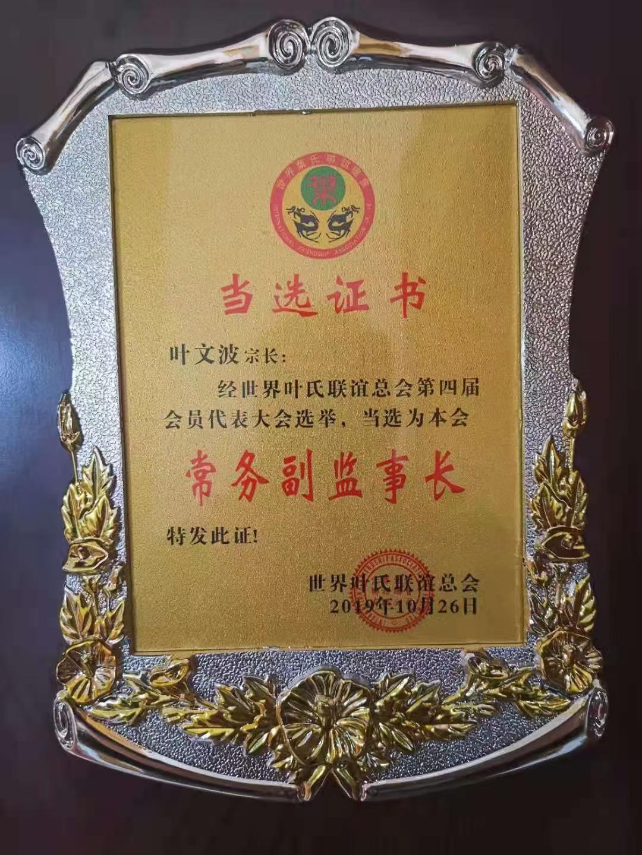 叶律师荣获证书