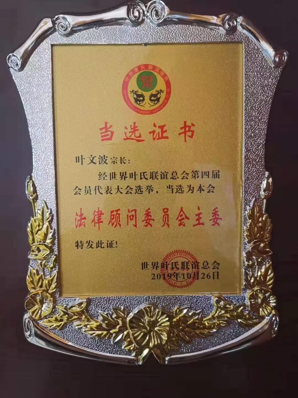 叶荣波律师荣获证书