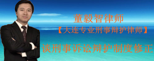 董毅智律师谈刑事诉讼辩护制度修正
