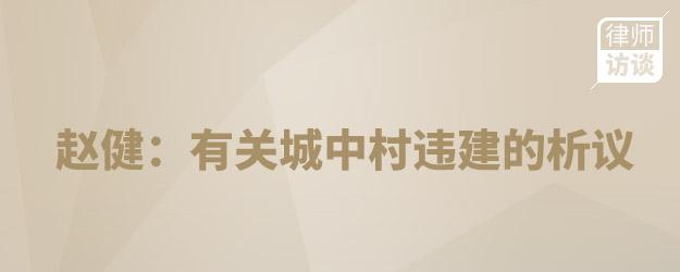 赵健:有关城中村违建的析议