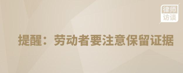 崔喜強律師提醒:勞動者要注意保留證據