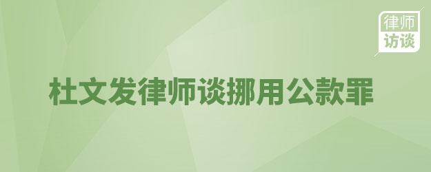 杜文發律師談挪用公款罪