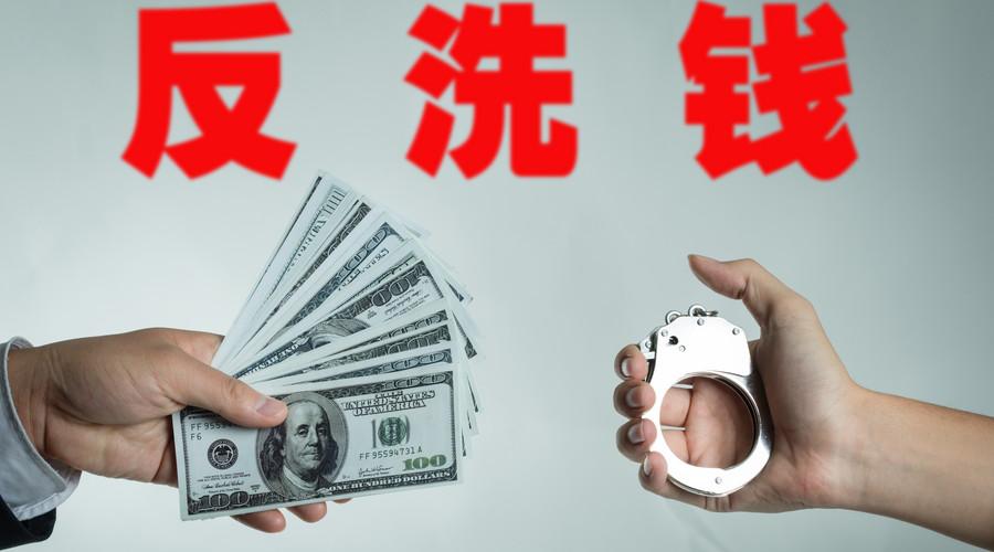洗钱罪立案标准
