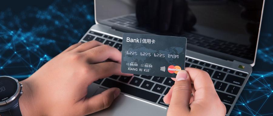 信用卡诈骗罪表现形式有哪些