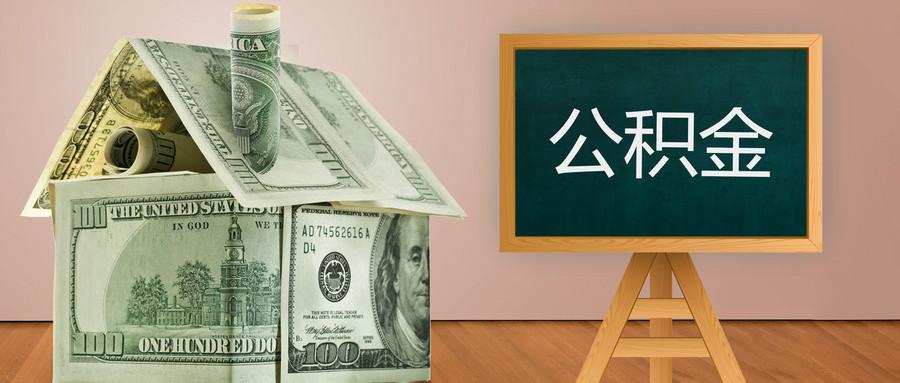 公积金贷款买房有哪些条件图片
