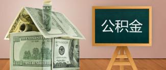 公積金貸款買房有哪些條件圖片