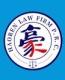兰州豪仁团队律师