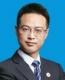 重庆周海峰律师