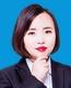 濟南交通事故律師付麗娜師