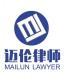 上海醫療事故律師上海邁倫團隊師