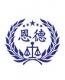 重慶合同法律師重慶恩德律所師