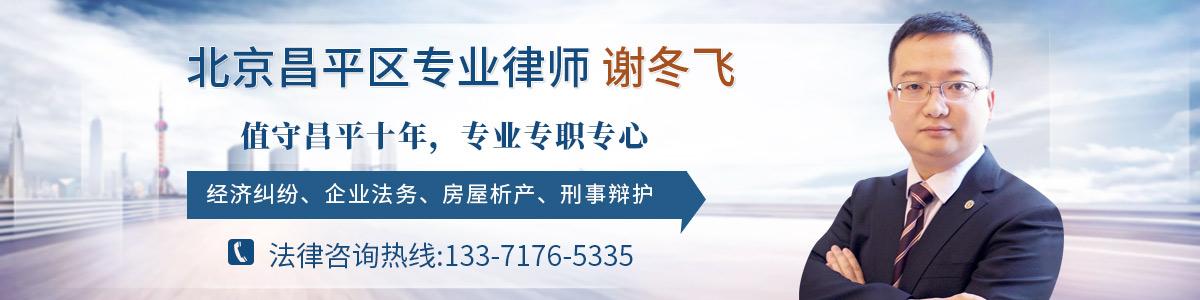 昌平区谢冬飞律师