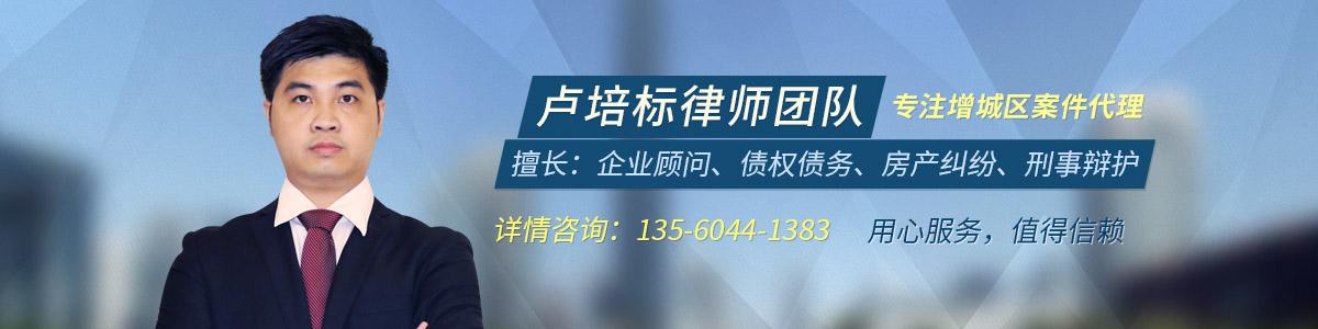 增城区卢培标律师