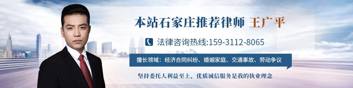 桥西区王广平律师