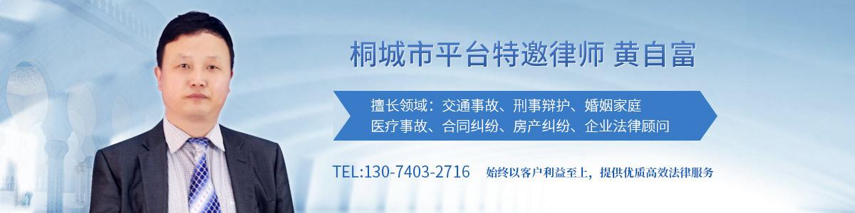 桐城律師-黃自富律師