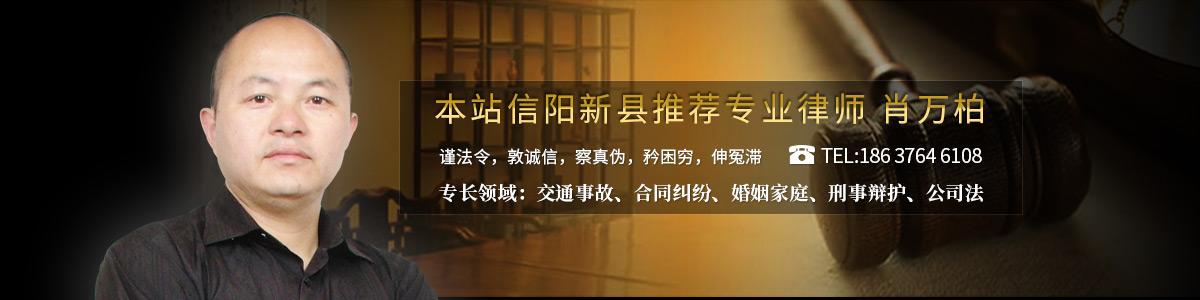 新县律师-肖万柏律师