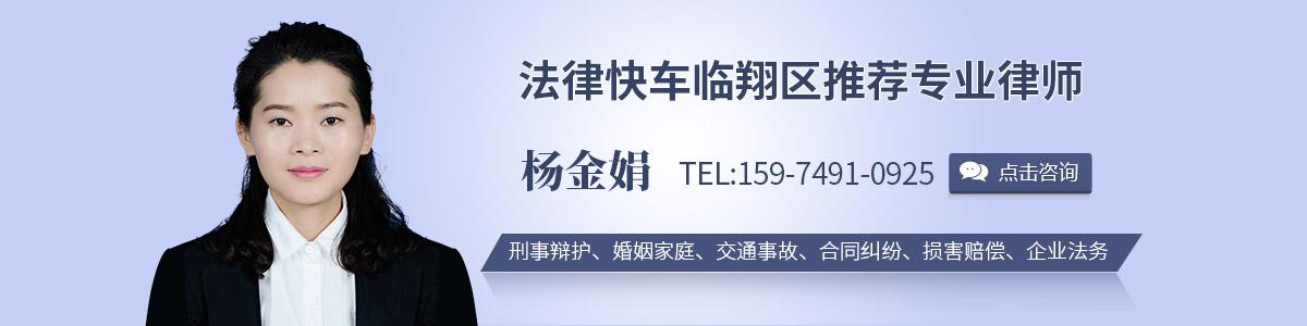临翔区律师-杨金娟律师