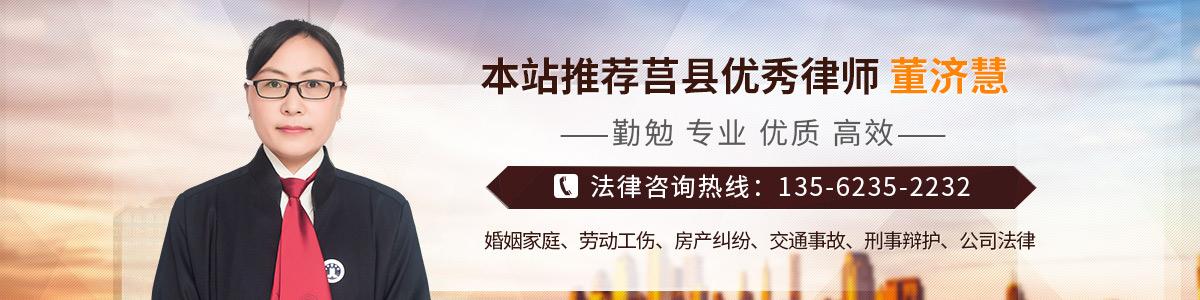 莒县律师-董济慧律师
