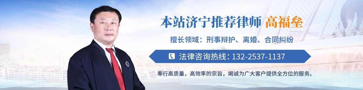 汶上县律师-高福垒律师