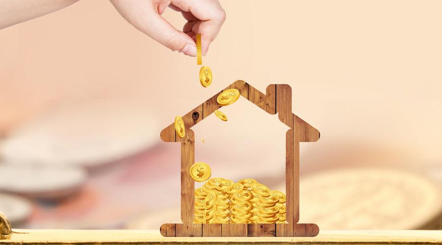 2018二手房交易稅費是多少