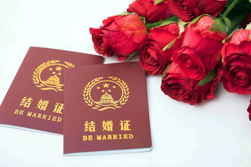 办理结婚证的相关法律规定