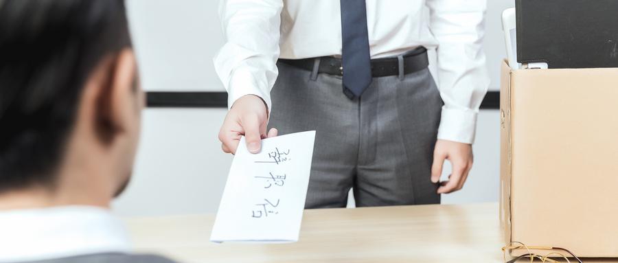 怎樣寫辭職書