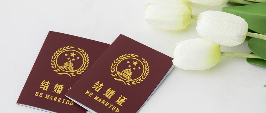 2019結婚證新規定辦理流程