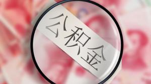 上海公積金提取條件
