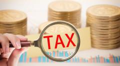 房屋契稅新政策有哪些