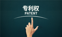 專利實施強制許可的條件