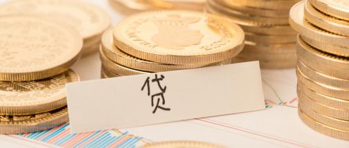 企業貸款流程