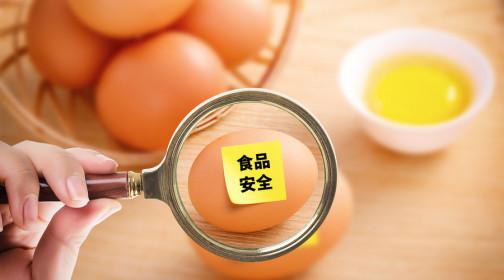 食品衛生安全法