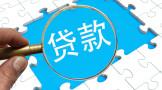 廣州汽車貸款
