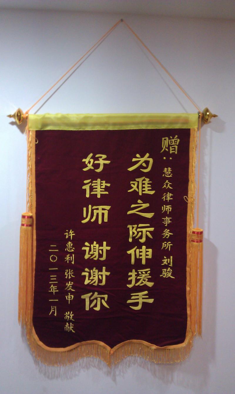 锦旗2013