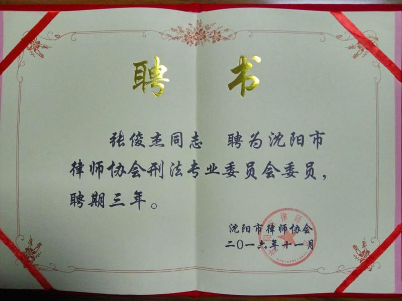 沈阳市刑法专业委员会委员