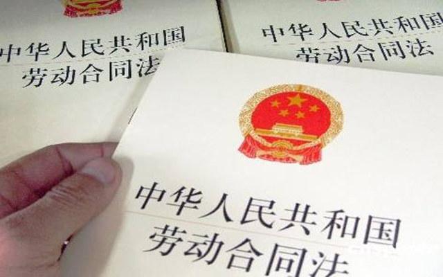 2018最新中華人民共和國勞動法全文圖片