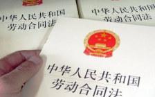 2021最新中华人民共和国劳动法全文
