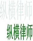 武威律师-纵横所
