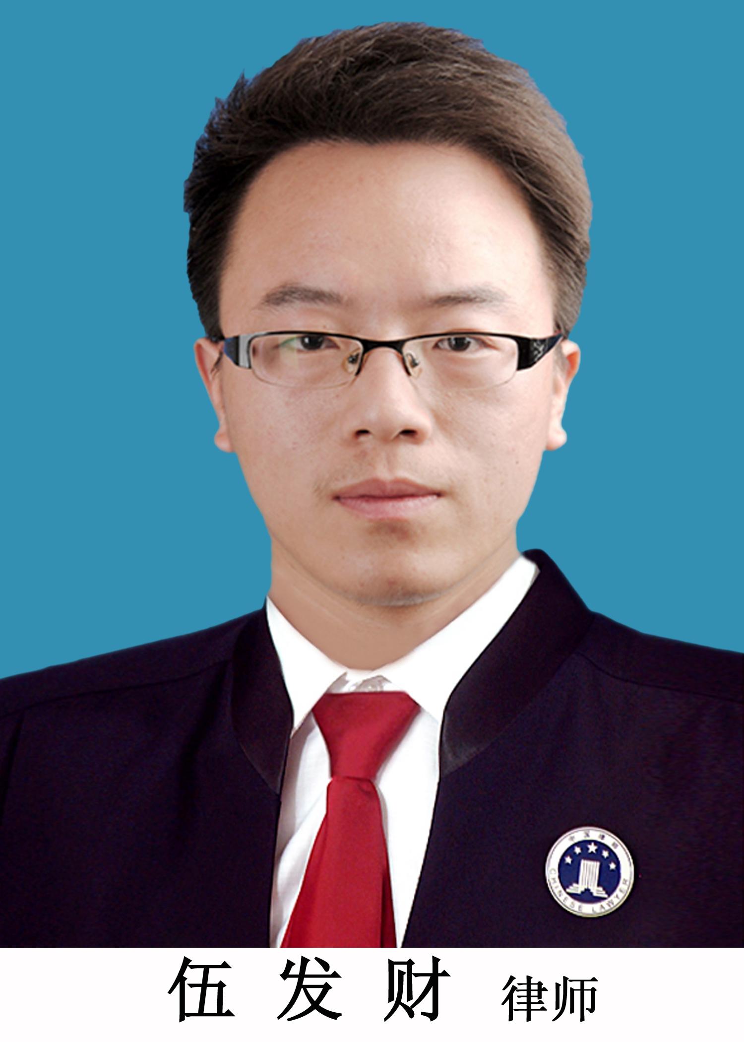 荊州律師-伍發財