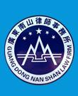 揭陽律師-廣東南山所