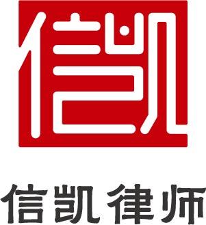 北京信凯律所律师