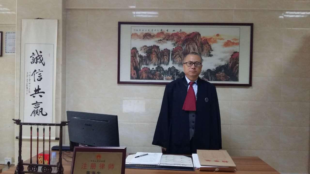 董海生_律师照片