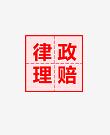 唐山律師-唐山律政律師