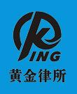 淮北律师-黄金律师事务所